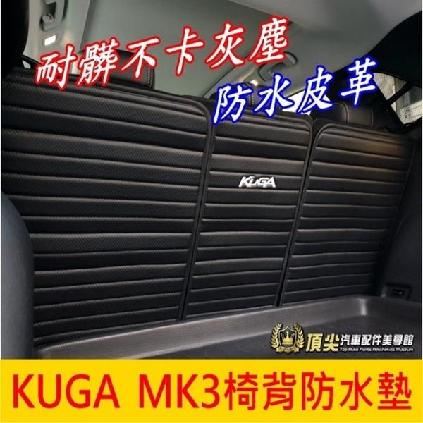 FORD福特【KUGA MK3椅背防水墊】KUGA 180 ST Line250碳纖維卡夢皮革 後廂踏墊
