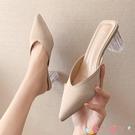 穆勒鞋小CK女鞋女外穿粗跟2021年春夏新款包頭水晶跟尖頭高跟穆勒半拖鞋 愛丫 新品