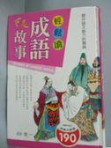 【書寶二手書T4/少年童書_YBK】輕鬆讀成語故事_熊仙如