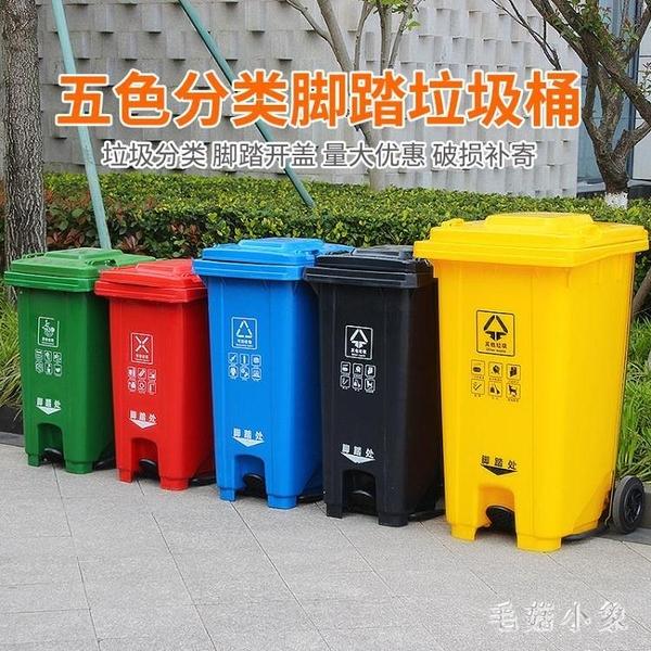 戶外大垃圾桶環衛大號帶蓋商用腳踩腳踏升分類公共場合 LR21485『毛菇小象』