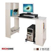 【RICHOME】DE211 《雷蒙附櫃工作桌-2色》 書桌 電腦桌   寫字桌   辦公桌