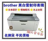 brother 黑白雷射印表機 網拍賣家必備 印表機 碳粉 條碼列印 hl-1110 超取限一台