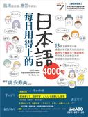 (二手書)每日用得上的日本語4000句(數位學習版)