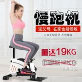 踏步機 踏步機家用靜音瘦腿減肥機健身器材多功能踩踏運動腳踏機橢圓機 兩色可選 xw
