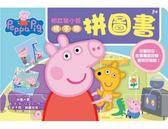 粉紅豬小妹 找不同拼圖書 PG015B 根華 (購潮8) 佩佩豬