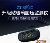 胎壓監測內置外置汽車通用太陽能無線隱藏數顯輪胎檢測胎壓監測器 igo免運