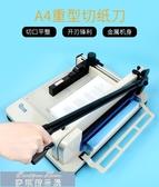 切紙機 古德A4重型切紙機858厚層切紙刀手動裁切刀切紙器割相片照片圖文 雙十二免運