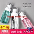 【4個】酒精噴霧瓶化妝補水消毒專用分裝瓶空瓶子超細霧噴壺噴瓶