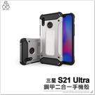 三星 S21 Ultra 鋼甲二合一手機殼 保護殼 保護套 防摔殼 散熱殼 四角強化 防塵塞