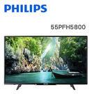 【PHILIPS 飛利浦】55吋FHD聯網LED液晶顯示器(55PFH5800 )+視訊盒★內建WIFI