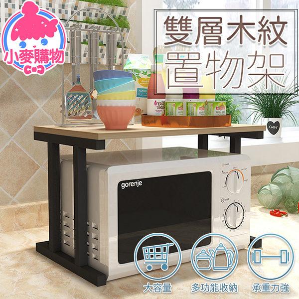 ✿現貨 快速出貨✿【小麥購物】雙層木紋置物架 微波爐置物架 木紋雙層 廚房置物架【B007】