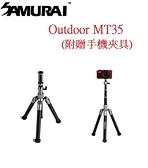 SAMURAI 新武士 Outdoor MT35 戶外旅遊系列專業小型腳架 (附贈手機夾具) 公司貨