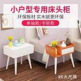 簡易臥室北歐床頭柜40cm寬經濟型現代簡約實木多功能組裝邊柜 QG4341『M&G大尺碼』