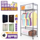 (黑/銀-兩色)衣櫥91X46X180C...