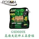POSMA 高爾夫配件工具套組 GSD020X