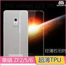 極薄隱形 華碩Zenfone2/5/6 手機套 ZF2/5.5 保護套 ZF2 5.0吋 超薄TPU 透明 防水印 軟殼 極致超薄