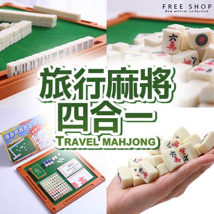 Free Shop 四合一旅行麻將 附迷你麻將桌 攜帶式麻將桌上麻將 高品質實心雕刻超耐用【QAAOE7199】