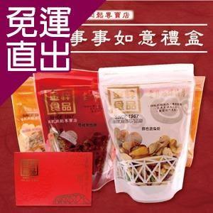 【售價已折】金梓食品 事事如意禮盒(共四包/盒)【免運直出】
