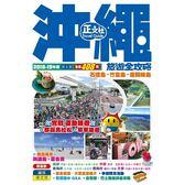 沖繩旅遊全攻略2018 19年版(第 6 刷)
