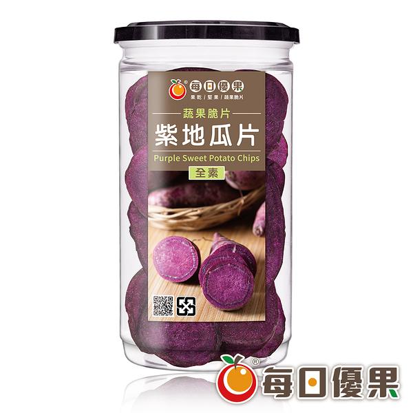 罐裝紫地瓜片150G 每日優果
