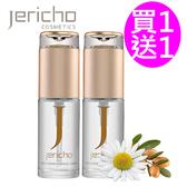 [即期品]Jericho活顏淨斑精華液 30ml 買一送一