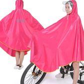 帶雙面罩加大加厚防風斗篷電動車自行車雨衣單人助力車電瓶車雨披【七夕節八折】