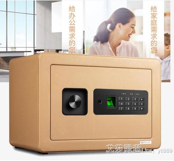 保險箱 保險櫃得力保險櫃家用小型迷你保險箱辦公指紋密碼鑰匙安全