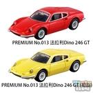 TOMICA多美小汽車黑盒 PREMIUM No.013 法拉利Dino 246 GT +初回 (2台一起賣) 11421