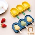 冰淇淋模具自制雪糕模具冰棍冰棒家用硅膠制冰盒可愛【宅貓醬】