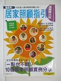 【書寶二手書T1/保健_ESG】超實用居家照顧指引_中華民國老人福利聯盟, 朵琳出版