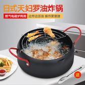 油炸鍋家用小炸鍋日式天婦羅不黏煎鍋加厚迷你燃氣電磁爐通用鐵鍋 igo