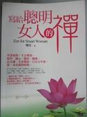 【書寶二手書T9/宗教_JMG】寫給聰明女人的禪_明月