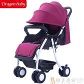 兒童手推車 輕便嬰兒推車 可坐可躺寶寶摺疊傘車童車新生兒手推車避震DF  免運 維多