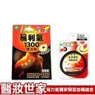 易利氣磁力貼1300高斯+磁力項圈50CM黑 獨家限量組◆醫妝世家◆現貨供應 免運