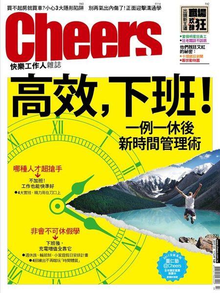 Cheers雜誌 3月號/2017 第198期:一例一休後的新時間管理術