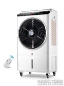 空調扇家用製冷器工業冷風機商用小型空調水冷風扇單冷氣機 英雄聯盟