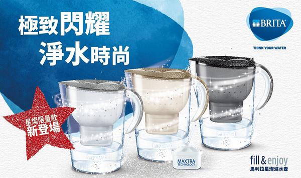 [淨園] 德國BRITA 馬利拉3.5L星燦濾水壺+1支濾芯【本組合共2芯】