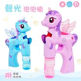 夢幻飛馬聲光泡泡槍 不挑色 泡泡槍 吹泡泡槍 電動泡泡機 兒童泡泡機 泡泡玩具