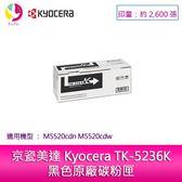京瓷美達 Kyocera TK-5236K黑色原廠碳粉匣 (2,600張) 適用:M5520cdn M5520cdw
