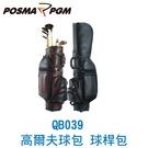 POSMA PGM 高爾夫球包 球桿包 可放置整組球桿 咖啡色 QB039BRW