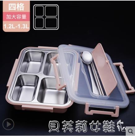便當盒304不銹鋼保溫飯盒學生分隔型便當上班族分格食堂帶飯的餐盒套裝 新年禮物LX