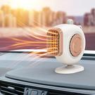 車載電暖風扇靜音點煙器12v24v伏電小車貨車小型加熱暖風機汽車用 宜品