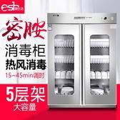 密胺餐具消毒櫃熱風循環商用立式大容量雙對開門大型廚房保潔碗櫃igo 酷男精品館