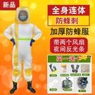 馬蜂服防蜂衣全套透氣專用加厚帶風扇防蜂服連體散熱抓胡蜂服 小山好物