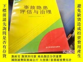 二手書博民逛書店罕見事故隱患評估與治理Y25254 勞動部 四川科學技術 出版1