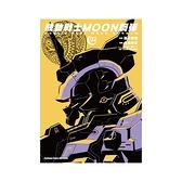 機動戰士MOON鋼彈(2)