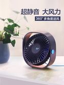 風扇USB小風扇桌面電扇便攜式宿舍辦公室床上抖音手持?扇【巴黎世家】