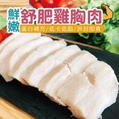 【南紡購物中心】【米特先生】經典原味舒肥雞胸肉10包(2片/包;250±10公克/包)