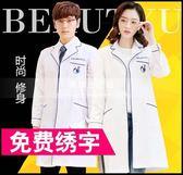 長袖男女修身護士醫生白大褂 短袖實驗服藥店美容院工作服LG-881887