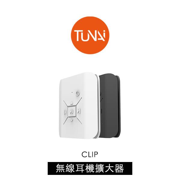 【G2 STORE】TUNAI CLIP 嗑音樂 藍芽 無線 耳機擴大器 iPhone 7 神奇配件好物